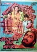 Meraa Ghar Mere Bachche из фильмографии Смита Патиль в главной роли.