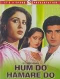 Hum Do Hamare Do из фильмографии Смита Патиль в главной роли.