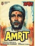 Amrit из фильмографии Смита Патиль в главной роли.
