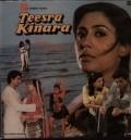 Teesra Kinara из фильмографии Смита Патиль в главной роли.