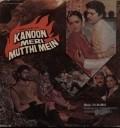 Kanoon Meri Mutthi Mein из фильмографии Смита Патиль в главной роли.