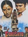 Farishta из фильмографии Смита Патиль в главной роли.