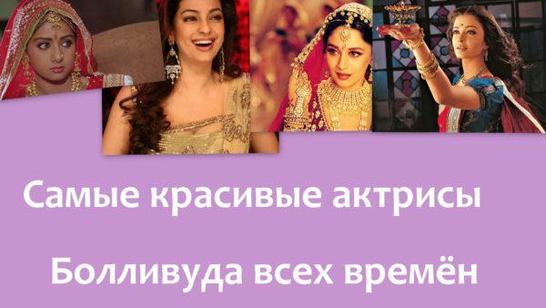 10 самых красивых актрис Болливуда всех времен