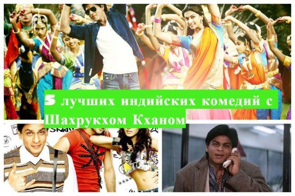5 лучших индийских комедий с Шахрукхом Кханом