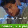 Эволюция Шарукх Кхана 1992 — 2017. Кинокарьера. Видео
