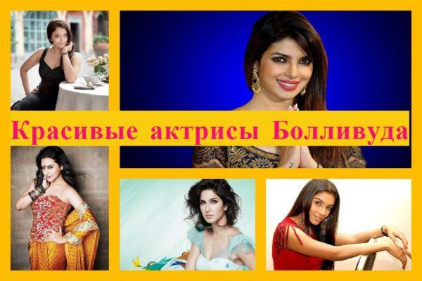 Красивые актрисы Болливуда