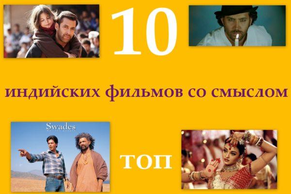 индийские фильмы со смыслом