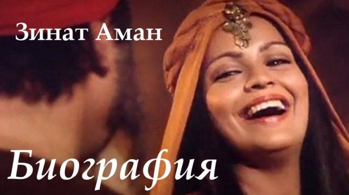 Зинат Аман