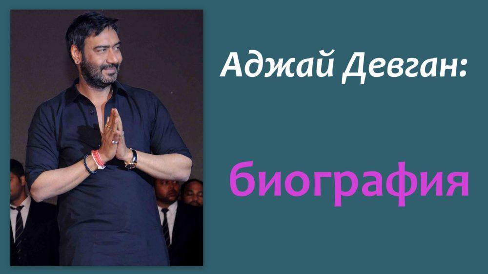 Аджай Девган: биография