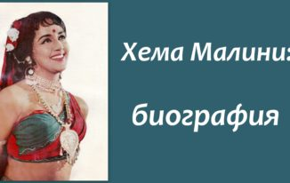 Хема Малини: биография