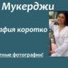 Рани Мукхерджи: биография