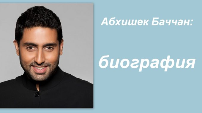 Абхишек Баччанн биография