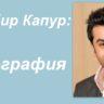 Ранбир Капур: биография