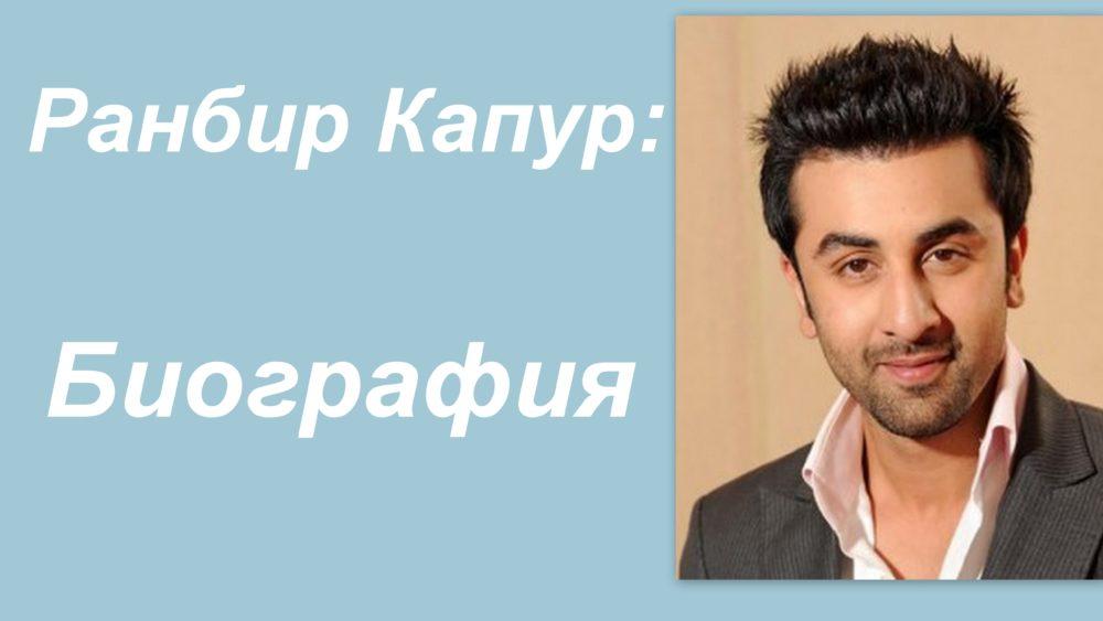 Ранбир Капур биография