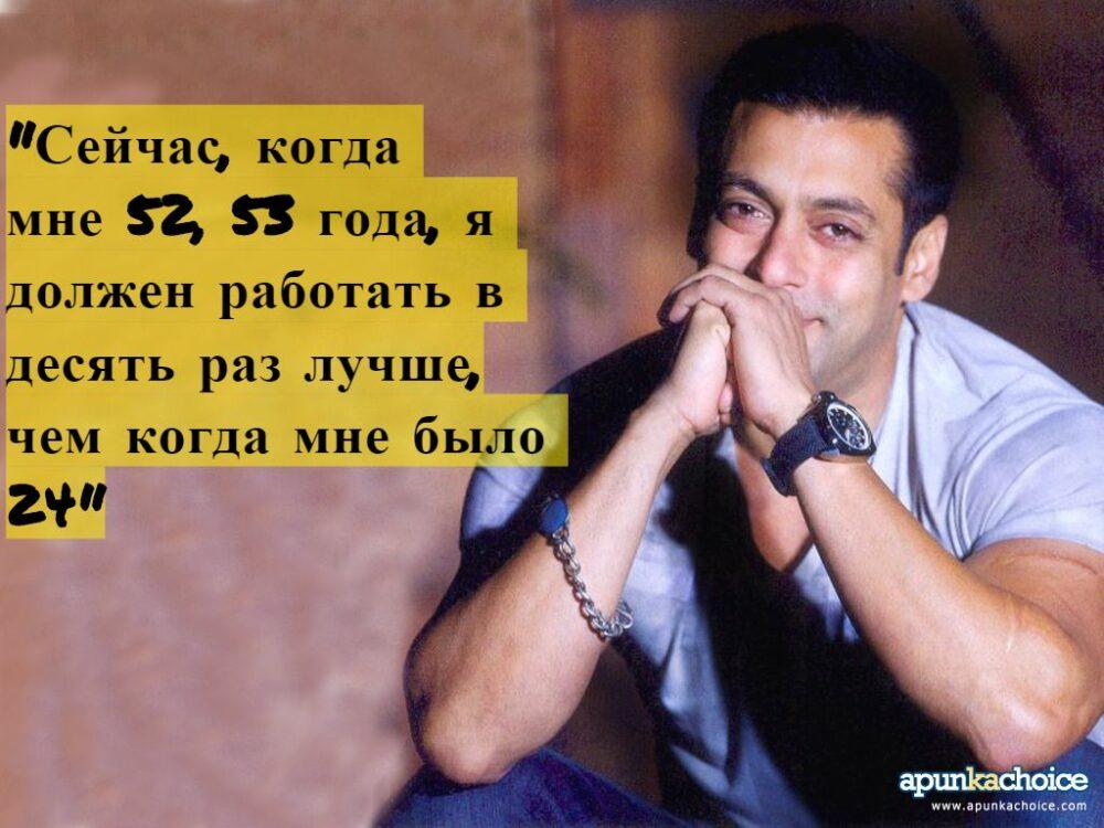 Цитаты Салмана Кхана