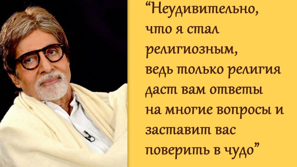 Цитаты Амитабха Баччанна