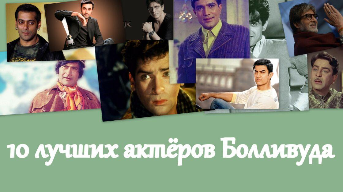 10 лучших актеров Болливуда