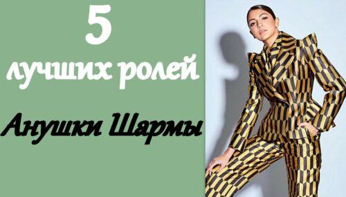 5 лучших ролей Анушки Шармы