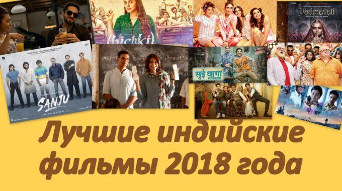 Лучшие индийские фильмы 2018 года