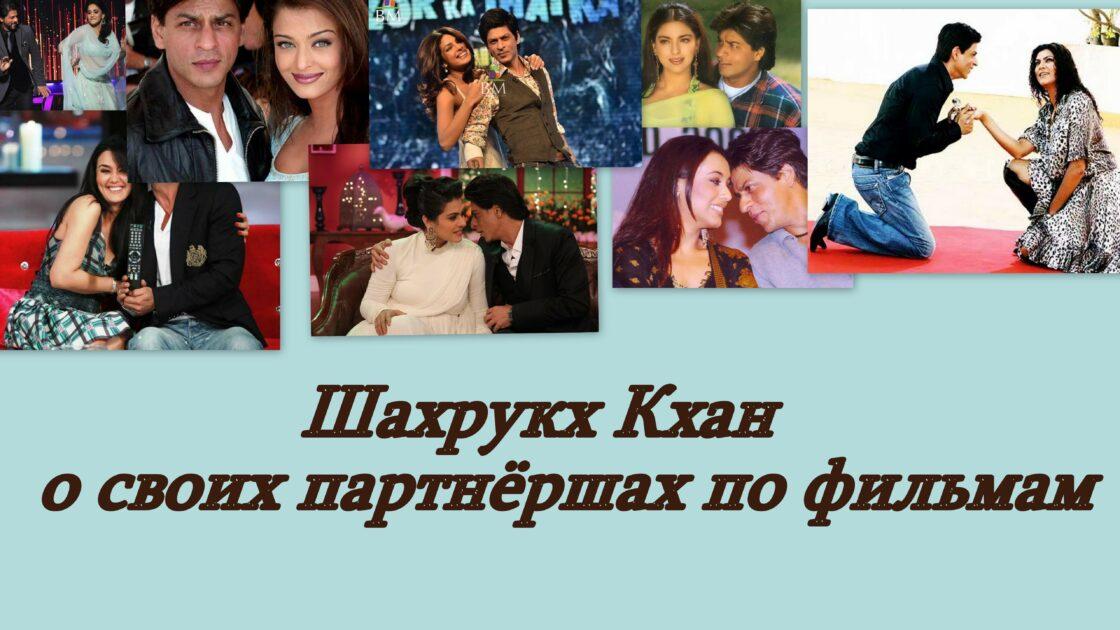 Шахрукх Кхан о своих партнёршах по фильмам