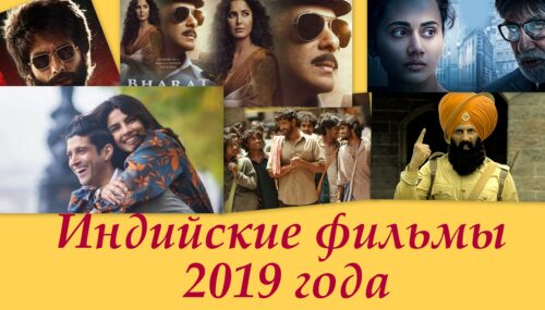 Какие индийские фильмы 2019 года посмотреть