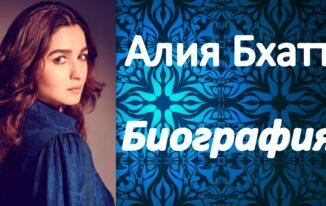 Алия Бхатт биография