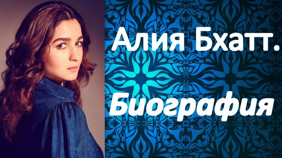 Алия Бхатт