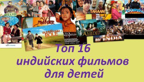 Топ 16 индийских фильмов для детей
