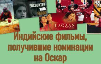 Индийские фильмы, получившие номинации на Оскар