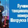 Лучшие танцевальные номера Шахрукха Кхана